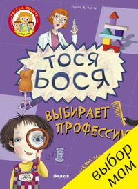 Тося-Бося выбирает профессию, Лина Жутауте
