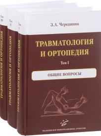 Травматология и ортопедия. В 3 томах (комплект из 3 книг), З. А. Черкашина