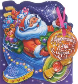 Приключения Деда Мороза,