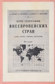 Курс географии внеевропейских стран (Азия, Африка, Америка, Австралия),