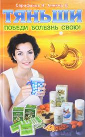 Тяньши. Победи болезнь свою. Путь к здоровью и долголетию, Н. Сарафанов, Д. Аникин