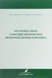 Что нужно знать о наследственном раке молочной железы и яичника, А. П. Соколенко, А. Г. Иевлева, Е. Н. Имянитов