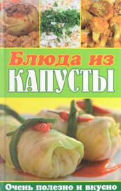 Блюда из капусты. Очень полезно и вкусно,