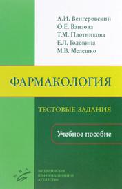 Фармакология. Тестовые задания. Учебное пособие, А. И. Венгеровский