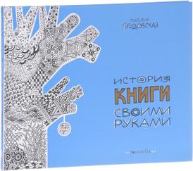 История книги своими руками, Светлана Прудовская