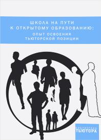 Школа на пути к открытому образованию. Опыт освоения тьюторской позиции, Е. Волошина, А. Рывкин