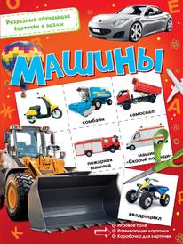 Машины, Сутеев Владимир Григорьевич