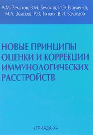 Новые принципы оценки и коррекции иммунологических расстройств, А. М. Земсков, В. М. Земсков, И. Э. Есауленко, М. А. Земсков, Р. В. Тонких, В. И. Золоедов