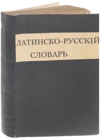 Латинско-русский словарь,