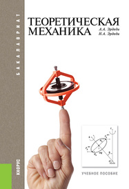 Теоретическая механика. Учебное пособие, А. А. Эрдеди, Н. А. Эрдеди