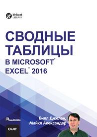 Сводные таблицы в Microsoft Excel 2016, Билл Джелен, Майкл Александер
