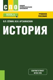 История (для СПО), Сёмин В.П. , Арзамаскин Ю.Н.