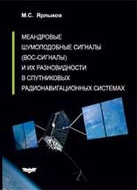 Меандровые шумоподобные сигналы (вос-сигналы) и их разновидности в спутниковых радионавигационных системах, Ярлыков М.С.