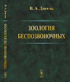 Зоология беспозвоночных, Догель В.А.