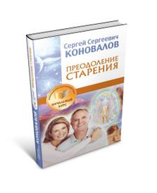 Преодоление старения. Информационно-энергетическое Учение. Начальный курс, Сергей Коновалов
