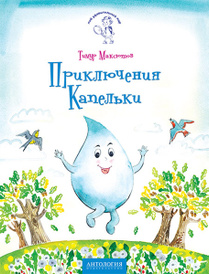 Приключения Капельки, Тимур Максютов
