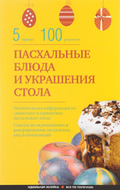 Пасхальные блюда и украшение стола, Элга Боровская