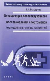 Оптимизация постнагрузочного восстановления спортсменов (методология и частные технологии), Г. А. Макарова