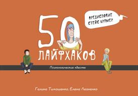 50 лайфхаков. Психологические квесты, Галина Тимошенко, Елена Леоненко