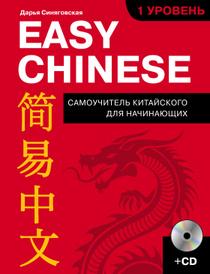 Easy Chinese. 1 уровень. Самоучитель китайского для начинающих (+ CD), Синяговская Дарья Константиновна