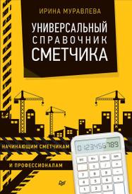 Универсальный справочник сметчика, Ирина Муравлева