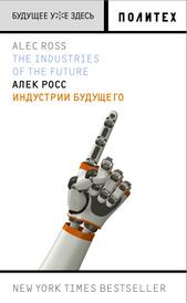 Индустрии будущего, Алек Росс