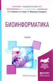 Биоинформатика. Учебник, В. Е. Стефанов, А. А. Тулуб, Г. Р. Мавропуло-Столяренко
