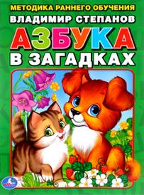 Азбука в загадках, Владимир Степанов