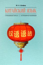 Китайский язык. Грамматика с упражнениями, М. А. Шафир