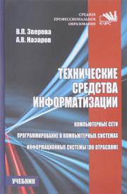 Технические средства информатизации. Учебник, В. П. Зверева, А. В. Назаров
