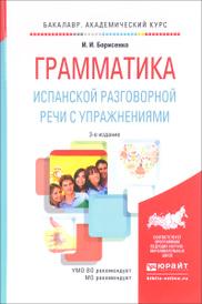 Грамматика испанской разговорной речи с упражнениями. Учебное пособие, И. И. Борисенко