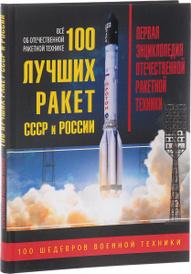 100 лучших ракет СССР и России. Первая энциклопедия отечественной ракетной техники, А. Б. Железняков