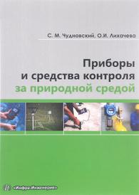 Приборы и средства контроля за природной средой, С. М. Чудновский, О. И. Лихачева