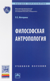 Философская антропология. Учебное пособие, Л. Е. Моторина
