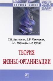 Теория бизнес-организации, С. Н. Кукушкин, В. В. Янковская, Е. А. Наумова, И. Л. Ярчак