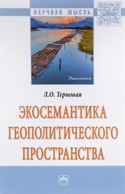 Экосемантика геополитического пространства, Л. О. Терновая