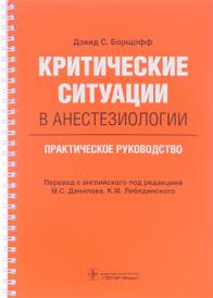 Критические ситуации в анестезиологии. Практическое руководство, Дэвид С. Борщофф