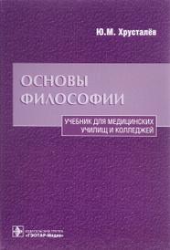 Основы философии. Учебник, Ю. М. Хрусталев