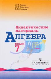 Алгебра. 7 класс. Дидактические материалы, Л. И. Звавич, Л. В. Кузнецова, С. Б. Суворова