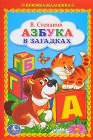 Азбука в загадках, В. Степанов