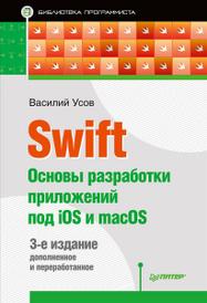 Swift. Основы разработки приложений под iOS и macOS, Василий Усов