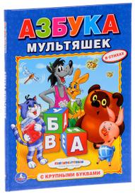 Азбука мультяшек, Ольга Кузнецова