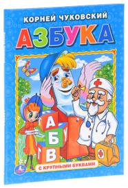 Азбука, Корней Чуковский