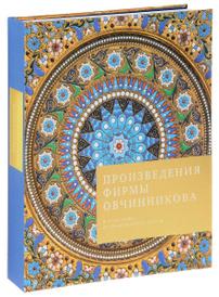 Произведения фирмы Овчинникова в собрании исторического музея, Г. Г. Смородинова