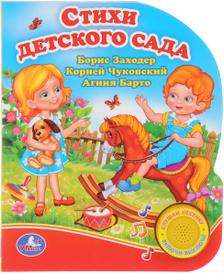 Стихи детского сада. Книжка-игрушка, Борис Заходер, Корней Чуковский, Агния Барто