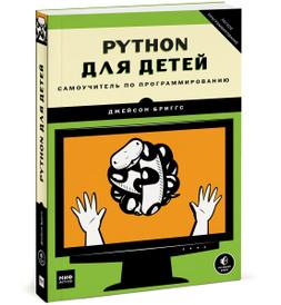 Python для детей. Самоучитель по программированию, Джейсон Бриггс