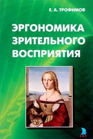 Эргономика зрительного восприятия, Е. А. Трофимов