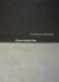 Сила искусства, Саймон Шама