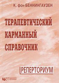 Терапевтический карманный справочник. Реперториум, К. фон Беннингаузен