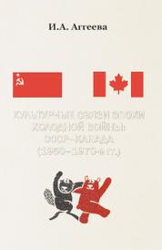 Культурные связи эпохи холодной войны. СССР - Канада (1950 - 1970 гг.), И. А. Аггеева